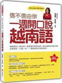 信不信由你一週開口說越南語(隨書附贈作者親錄標準越南語發音朗讀MP3)