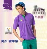 【瑪蒂斯】男款短袖抗UV 紫色POLO衫奈米竹炭排汗衫(百和黑絲絨) GF9501