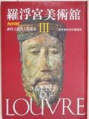 【書寶二手書T9/藝術_DW7】羅浮宮美術館全集III神的王國與人類都市_1993年
