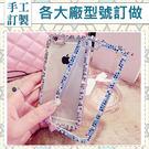 華為 P10 Plus Moto LG G6 V20 紅米Note4 小米6 華碩 ZenFone3 手機殼 水鑽殼 客製化 訂做 邊框彩鑽