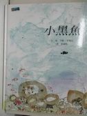 【書寶二手書T1/少年童書_EIH】小黑魚_李歐.李奧尼