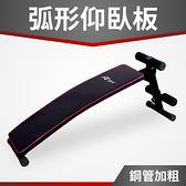 《管材加粗》弧形仰臥板/仰臥起坐板/仰臥板/腹部訓練/健身器材