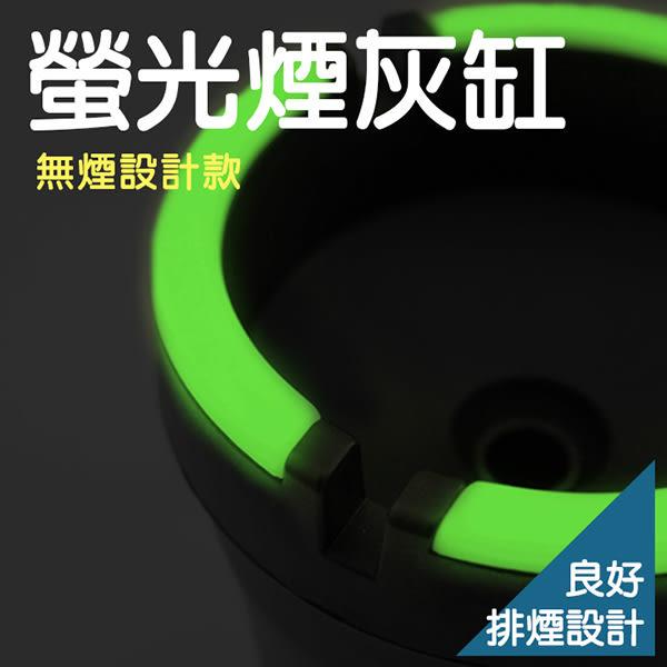 【無菸款螢光煙灰缸】排煙設計 無煙 免電池 菸灰缸 菸灰杯 ashtray