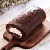 樂活e棧-微澱粉甜點系列-巧克力鮮奶油蛋糕捲(500g/條,共1條)