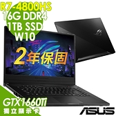 ASUS GA502IU-0094A4800HS (AMD R7-4800HS/8G+8G/1TSSD/GTX1660Ti 6G/15.6FHD/W10)特仕