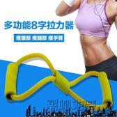 女士瑜伽八字拉力繩瘦腰腹健身器材彈力繩減肚子【潮咖地帶】