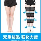 矯正帶 矯正腿型神器直腿綁腿束腿帶xo腿部糾正羅圈腿x型腿形矯正器 莎瓦迪卡