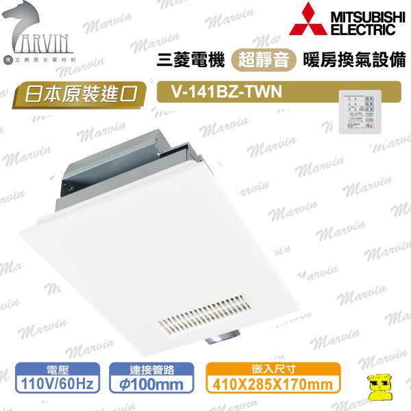 三菱電機 浴室暖風乾燥機 V-141BZ-TWN 【日本原裝進口】電壓110V 暖風//涼風/換氣/乾燥