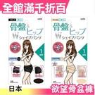 日本製 慾望骨盆褲 黑色 膚色 縮腹提臀機能褲 輕薄 透氣 舒適 日本網紅都在穿【小福部屋】
