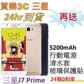 三星 J7 Prime 雙卡手機32G,送 5200mAh行動電源+清水套+玻璃保護貼,24期0利率,Samsung G610