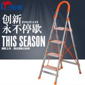 梯子家用折疊不銹鋼人字梯加厚四五步室內移動扶爬梯伸縮樓梯BL 全館八折柜惠
