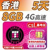 【TPHONE上網專家】香港5天 8GB超大流量4G高速上網 當地無限通話 贈送撥打大陸200分鐘