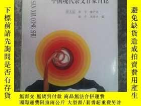 二手書博民逛書店F罕見中國現代雜文百家百論 一版一次Y16651 杜文遠 符號