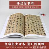 毛筆書法孫過庭書譜全彩色放大本技法解析及全帖歷代書法『獨家』流行館
