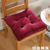 椅子坐墊加厚座墊家用餐椅墊地上墊子學生凳子辦公室椅墊汽車車座 自由角落