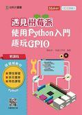 輕課程 遇見樹莓派:使用Python入門趣玩GPIO
