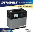 DYNAVOLT 110V 電源供應器 300W 純正弦波 390Wh 行動電源 戶外電力 免運 露營專用