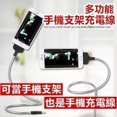 懶人 神器 支架 充電線 數據線 金屬充電線 金屬 彎曲 任意 方便 Iphone【RI367】