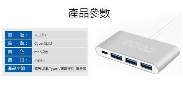 CyberSLIM TCU3H  HUB 集線器 Type-C / USB3.0