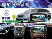 【專車專款】06~12年 Benz R350 專用9吋觸控螢幕安卓多媒體主機*藍芽+導航+安卓*無碟款