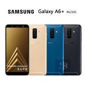 SAMSUNG Galaxy A6+ (A605) 金/藍/黑 贈9H玻璃貼、空壓殼