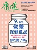 康健雜誌 10月號/2018 第239期