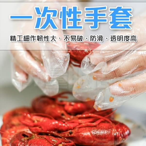一次性手套 手扒雞手套 100隻賣 衛生塑膠手套 PE材料 拋棄式 透明 手套(V50-0093)