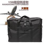 旅行包 超大容量行李包158航空托運包出國留學搬家包牛津布防水折疊旅行