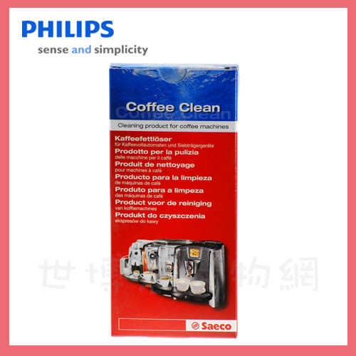 世博惠購物網◆PHILIPS飛利浦 seaco coffee clean 咖啡機專用清潔錠(1盒10錠)◆台北、新竹實體門市