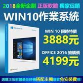 限時最低【3888元】WINDOWS 10隨機家用版.專業版 office 2016同步特價再送十數套軟體搭主機免安裝費