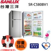 【SANLUX三洋】580L 1級直流變頻上下雙門電冰箱 SR-C580BV1 含基本安裝 免運費