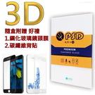 【默肯國際】PSD IPHONE 7/ 7 PLUS 全滿版  鋼化玻璃保護貼 鋼化膜 9H 疏油疏水 蘆洲