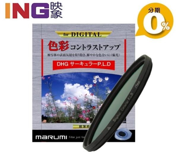 【24期0利率】MARUMI 55mm DHG C-PL 環型 偏光鏡 公司貨C PL CIRCULAR