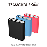 Team Power Bank WP10400 雙輸出行動電源/隨身電源/移動電源/隨身充/備用電池【馬尼行動通訊】