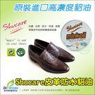 皮件保養深層防水貂油 光亮-抗皺-滋養-修護鞋油 皮革油 shucare舒凱爾╭*鞋博士嚴選鞋材