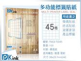 PKink-多功能標籤貼紙45格 38X29.7mm(100張入)