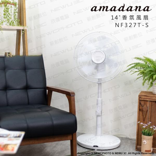 ★24期零利率★amadana NF327T-S 14吋DC香氛風扇 白 新款 精油 循環扇 電扇 電風扇 公司貨★薪創數位