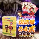 【依戀精品】滾床單54式 情侶情趣體位撲克牌 趣味酒店遊戲情趣用品