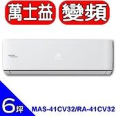 《全省含標準安裝》萬士益【MAS-41CV32/RA-41CV32】變頻分離式冷氣6坪