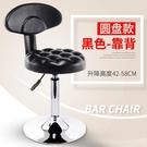 科潤時尚吧台椅旋轉圓凳升降酒吧椅子前台吧椅靠背高腳凳美容凳子
