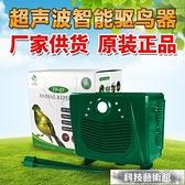 驅鳥器 源盾超聲波驅鳥器果園專用驅鳥神器太陽能智慧語音趕鳥防鳥器 交換禮物