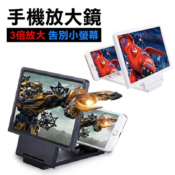 【coni shop】手機放大鏡支架 螢幕放大器 看片神器 所有手機都通用 可放大快三倍效果 現貨供應