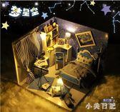 diy小屋夢星空手工制作拼裝房子模型玩具建筑男女生生日禮物特別 aj6149『小美日記』