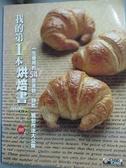 【書寶二手書T2/餐飲_XBI】我的第一本烘焙書_陳明裡著