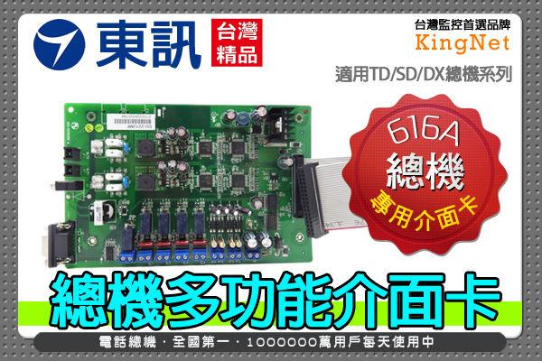 監視器 台灣大廠!!東訊多功能介面卡 616A總機系列 TECOM晶片 TD/DX/SD 台灣精品 台灣安防