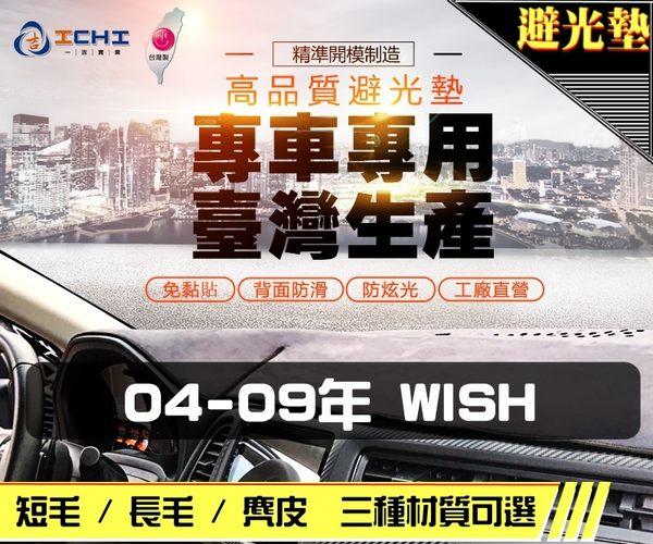 【長毛】04-10年 舊款 Wish 避光墊 / 台灣製、工廠直營 / wish避光墊 wish 避光墊 wish 長毛 儀表墊