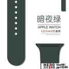 適用蘋果手表表帶硅膠運動apple watch錶帶【邦邦男裝】