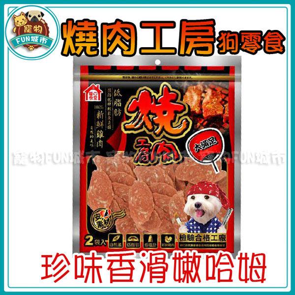 *~寵物FUN城市~*《燒肉工房 狗零食系列》24珍味香滑嫩哈姆200g (BQ407)