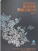 【書寶二手書T2/設計_B5X】設計的寶庫15:藍布印花傳統文樣250_曹健男