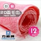 台灣製! 方格牌20兩純棉毛巾-12入(白色/粉色)[23937] 美髮沙龍